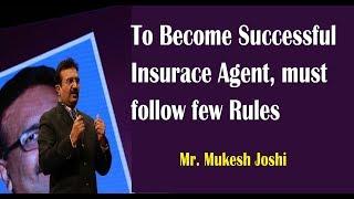 सफल बीमा अभिकर्ता बनने के लिए इन नियमो का पालन करे - श्री. मुकेश जोशी
