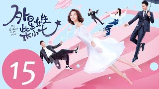ENG SUB《My Girlfriend is an Alien》EP15——Starring: Hsu Thassapak, Wan Peng, Ashin Shu