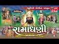 RAMADHANI - Full Gujarati Movie - Ramapir Pragatya Ane Parcha - JAI RAMDEV PIR