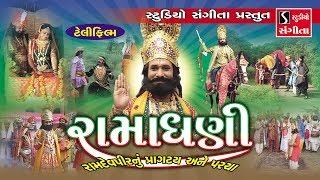 Ramadhani   Full Gujarati Movie   Ramapir Pragatya Ane Parcha   Jai Ramdev Pir