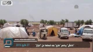 يالفيديو| داعش يحاصر