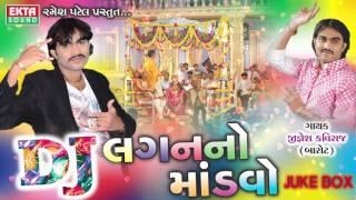 DJ Lagan No Mandavo | Part 1 | Jignesh Kaviraj | Nonstop | DJ Lagangeet | Gujarati DJ Songs 2016