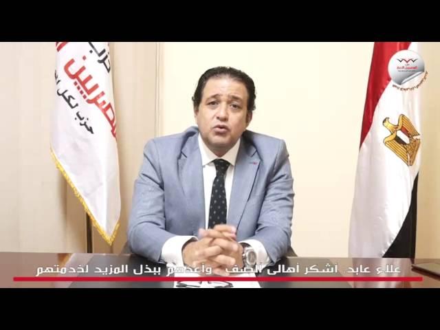 علاء عابد: اشكر اهالي الصف.. واعدهم ببذل المزيد لخدمتهم