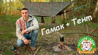 Туристический Гамак с Тентом - Обзор и Отдых в Лесу