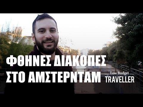 LOW BUDGET TRAVELLER - Οικονομικές διακοπές στο Άμστερνταμ - E02
