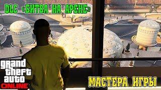GTA ONLINE DLC БИТВА НА АРЕНЕ - РЕЖИМ МАСТЕРА ИГРЫ (GTA ONLINE DLC ARENA WAR 1.46)