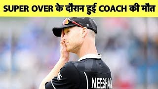 Super Over के रोमांच ने ली Coach की जान..भावुक हुए Neesham | Sports Tak