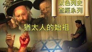 猶太人的始祖