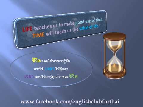 เรียนพูดภาษาอังกฤษด้วยตัวเอง ฟัง พูด อ่าน ด้วยวิธีธรรมชาติ DPPAV06  Life teaches us