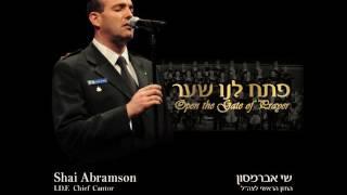 'פתח לנו שער' - שי אברמסון - האלבום המלא | Open the Gate of Prayer' Shai abramson - Full Album'