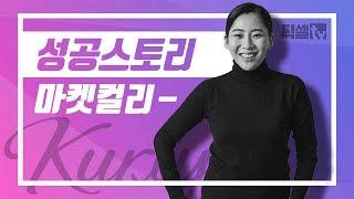 (풀자막) 마켓컬리 성공스토리 | 김슬아 대표, 전지현…