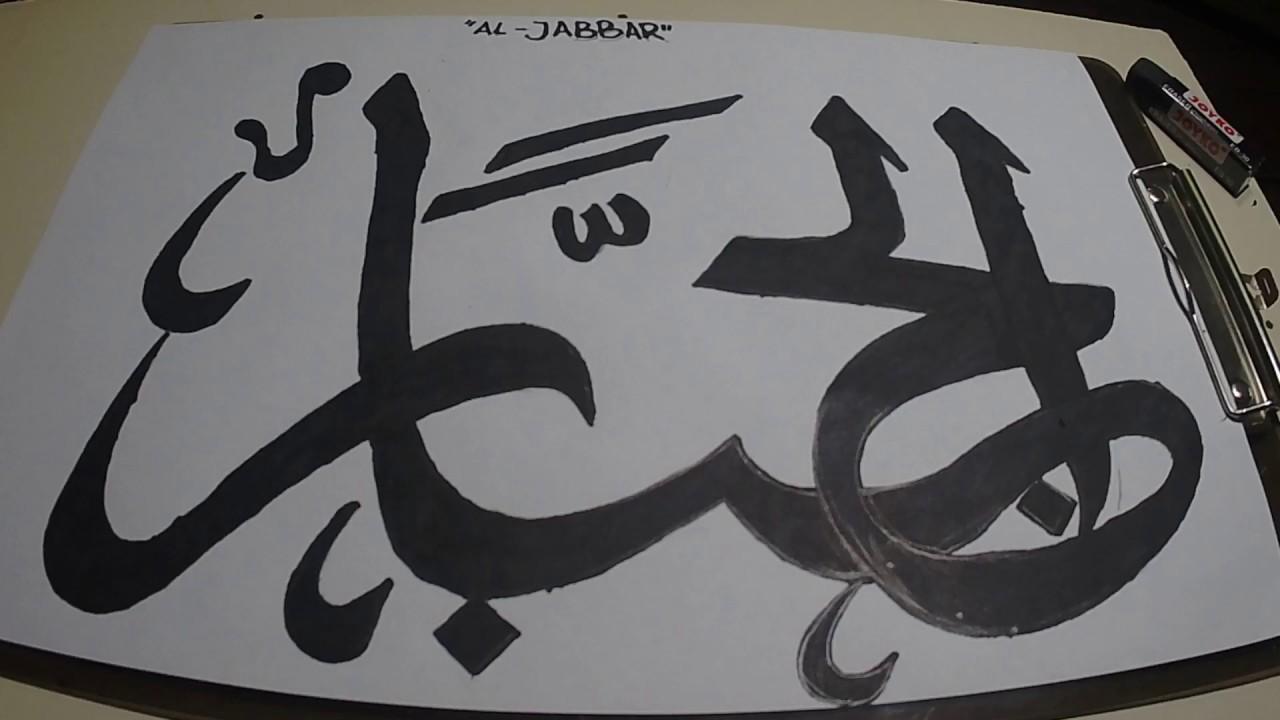 Menggambar Kligrafi Lafadz Al Jabbar Youtube