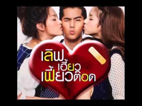 Love Tott send crush