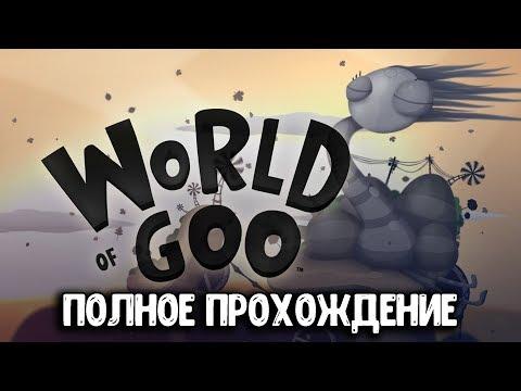 World Of Goo [ ПОЛНОЕ ПРОХОЖДЕНИЕ ] СТРИМ