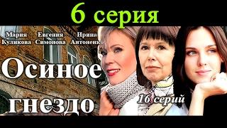 Осиное гнездо 6 серия / Русские сериалы 2016 #анонс Наше кино