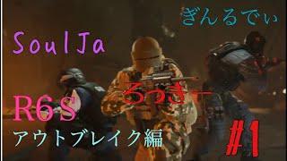 【FPS】レインボー6  ぎんるでぃさん・Soul姉さん!俺達は同じ幼稚園!!←