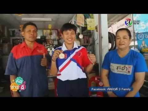 นักมวยหญิงแชมป์โลก ข่าวกีฬา ครอบครัวข่าว3