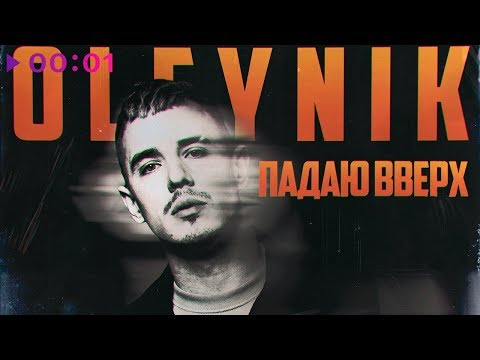 OLEYNIK - Падаю вверх | Official Audio | 2019