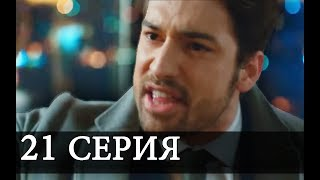 НЕ ОТПУСКАЙ МОЮ РУКУ 21 Серия новая АНОНС На русском языке Дата выхода