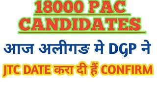 18000 pac candidates confirmed JTC date 2019|| आज अलीगड मे DGP सर ने JTC DATE CONFIRM करा दी|PAC JTC