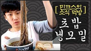 민크스의 소식먹방★미소야 냉모밀+각종초밥 세트 [먹방]