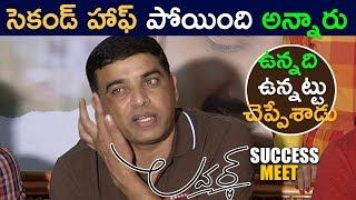 Dil Raju Genuine Speech about Lover Movie - Latest Telugu Movie - Raj Tarun , Riddhi Kumar