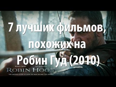 7 лучших фильмов, похожих на Робин Гуд (2010)