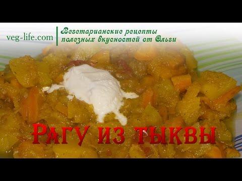 Оладьи из тыквы - кулинарный рецепт