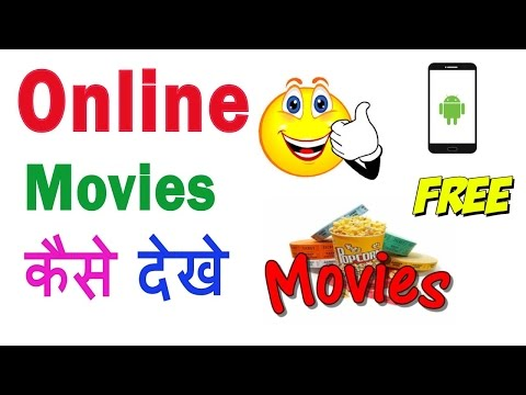 How To Watch Online Movies In Android and...