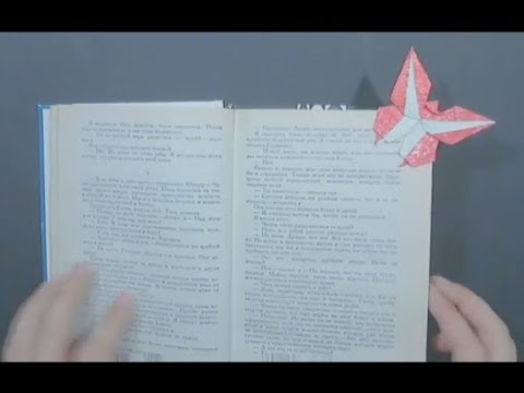 Origami Bookmark for a book butterfly by Grzegorz Bubniak -