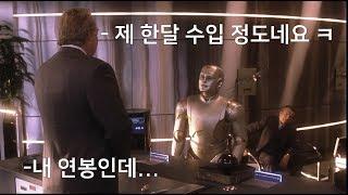 인간 CEO 연봉의 12배를 버는 미래의 가정부 로봇