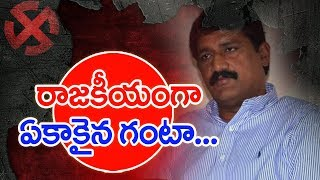 Minister Ganta Srinivasa Rao 'One Man Show'   BACK DOOR POLITICS   Mahaa News