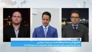 هل باءت التحضيرات لمحادثات أستانا حول الأزمة السورية بالفشل؟