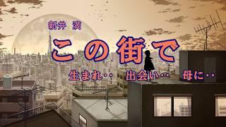 「千の風になって」の作者、新井 満さんの曲です 混声3部合唱をボーカ...