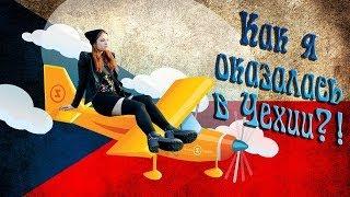 Мой опыт // Учёба в Чехии // Как я уехала учиться в Чехию.