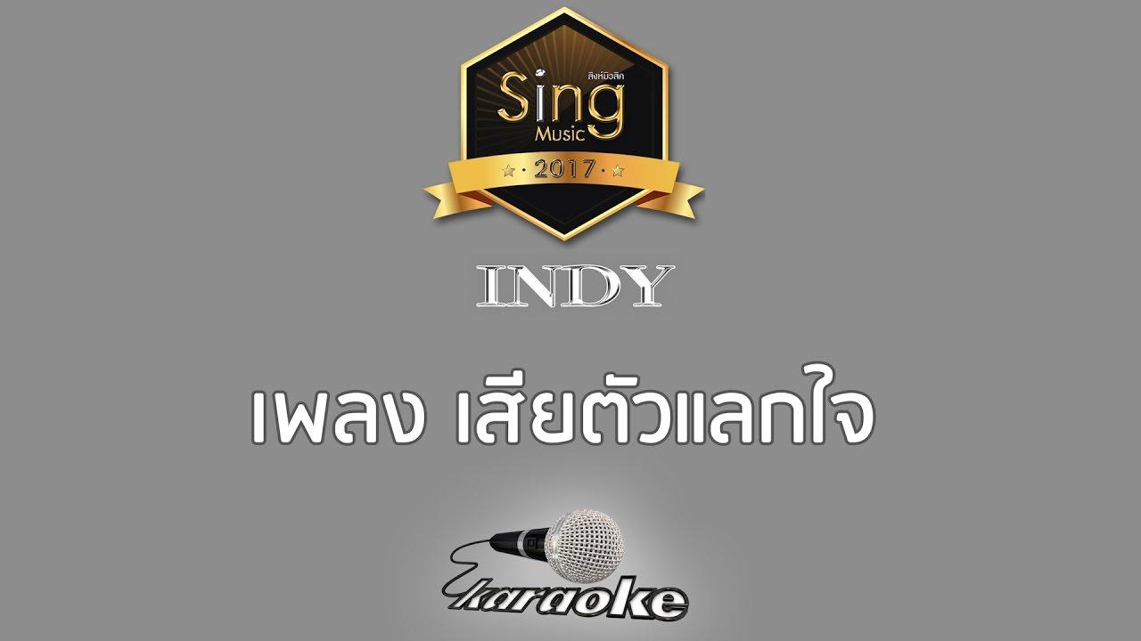 [คาราโอเกะ Karaoke] เพลง เสียตัวแลกใจ - คะแนน นัจนันท์