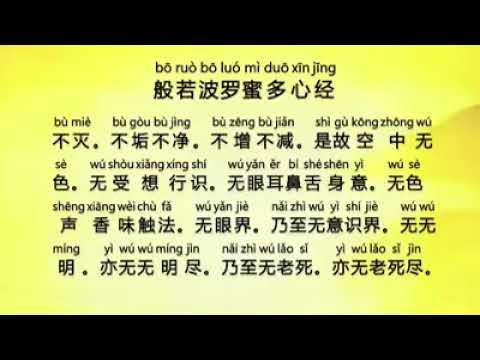 Bo Re Bo Luo Mi Duo Xin Jing