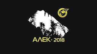 Наравне! Экспедиция КС МГУ на хребет Алек, май 2018.