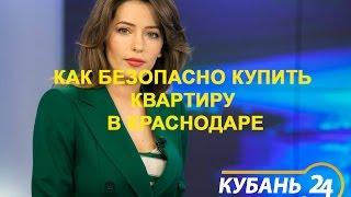 Как безопасно купить квартиру в Краснодаре 2016 Кубань 24 - Кто главный на рынке жилья(, 2016-06-27T15:07:14.000Z)