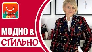 МОДНЫЙ ОБРАЗ - ЖАКЕТ в стиле ШАНЕЛЬ   Обзор покупок с Алиэкспресс   Модные образы