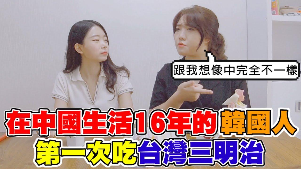在中國生活16年的韓國人第一次吃台灣三明治🇹🇼 居然她說跟她想像中完全不一樣🤭|洪瑞珍|三點一刻奶茶|May 五月