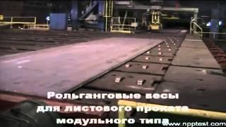 весовое оборудование(Научно-производственное предприятие «ТЕСТ» специализируется на разработке, изготовлении и внедрении..., 2013-02-15T08:19:18.000Z)