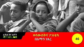 Ethiopia - Fidel Ena Lisan - Qesawust and Politics