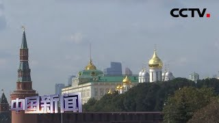 """[中国新闻] 沙特石油设施遭袭 俄呼吁不要""""急于下结论""""   CCTV中文国际"""