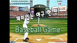 (야구게임) 재미있는 야구 한 판! Baseball Game