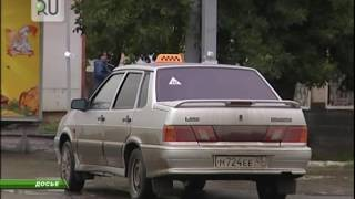 в Кургане легализовали такси