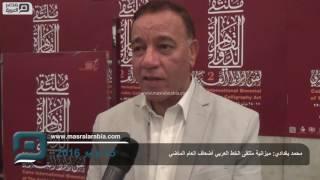مصر العربية   محمد بغدادي: ميزانية ملتقى الخط العربي أضعاف العام الماضي