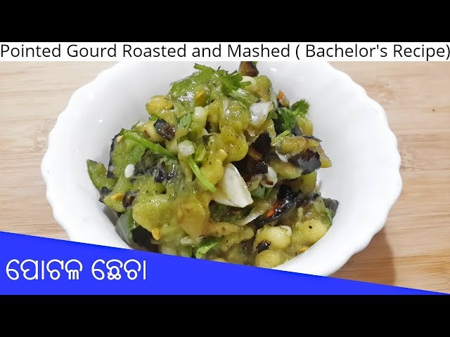 ???? ???? |  Pointed Gourd Roasted and Mashed | Odia Potolo Checha