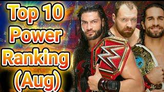 कौन रहा बेहतर ! WWE Top 10 Power Ranking August 2018