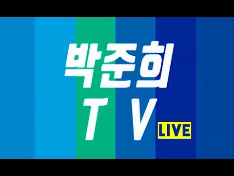 [ 박준희TV ] 시즌1 2화 (2부)